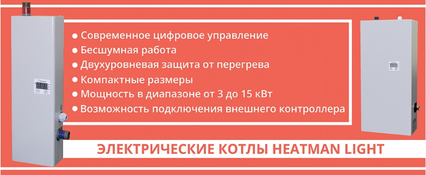 Электрические котлы Heatman Light