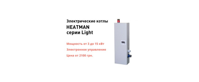 Heatman Light