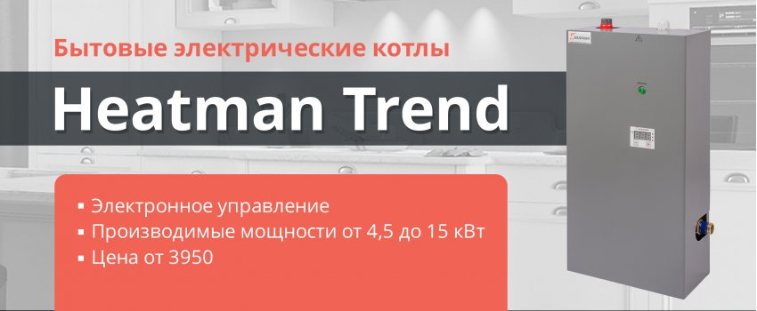 Heatman Trend
